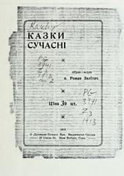 Cover of: Kazky suchasni