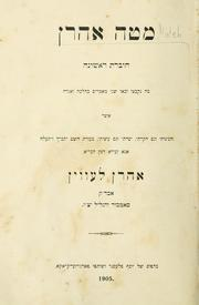 Cover of: Maṭeh Aharon