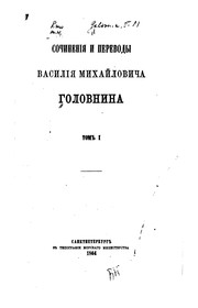 Cover of: Sochinenīi͡a i perevody