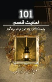 Cover of: 101 Hadith Qudsi (The Mishkāt al-Anwār)