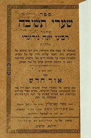 Cover of: Shaʻare teshuvah