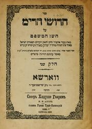 Cover of: Sefer idushe ha-Rim al oshen mishpa