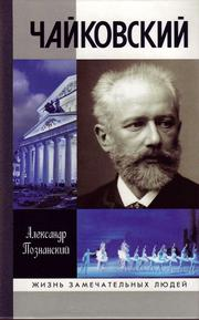 Cover of: Chaikovskii