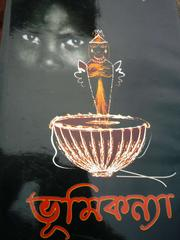 Cover of: Bhumi Kanya