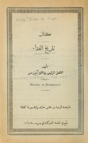 Cover of: Trkh al-fid