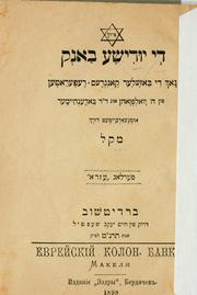Cover of: Di yudishe ban