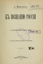 Cover of: K poznaniiu Rossii