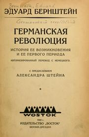 Cover of: Germanskaia revoliutsiia