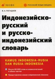 Cover of: Indoneziysko-Russkiy i Russko-Indoneziyskiy Slovar' (Kamus Indonesia-Russia dan Rusia-Indonesia