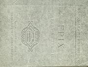 Cover of: Hrikh