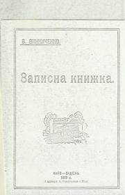Cover of: Zapysna knyz͡hka