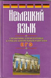 Cover of: Nemetskiy Yazik (German)