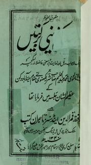 Cover of: Saiyid kī dīnī barkatain
