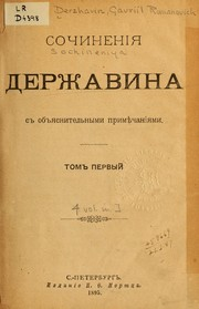 Cover of: Sochinenii͡a Derzhavina