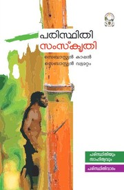 Cover of: Paristhithi-Samskruthi(Ecology and Culture)