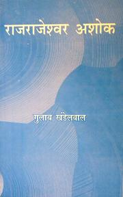 Cover of: RajRajeshwar Ashok