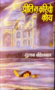 Cover of: Prit Na Kariyo Koi