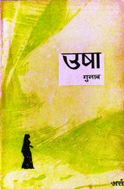 Cover of: Usha