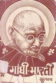 Cover of: Gandhi Bharati