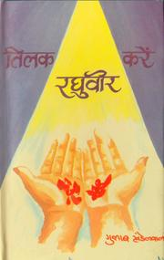 Cover of: Tilak Kare Raghuvir
