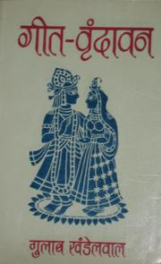 Cover of: Geet-Vrindavan