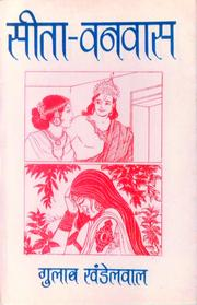 Cover of: Sita-Vanvaas
