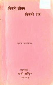 Cover of: Kitne Jivan Kitni Baar