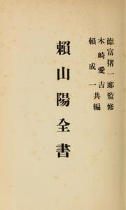 Cover of: Rai San'yo zensho