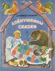 Cover of: Alenushkiny skazki