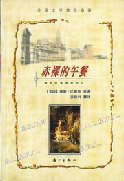 Cover of: 赤裸的午餐