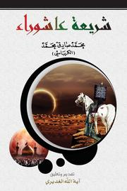 Cover of: شريعة عاشوراء
