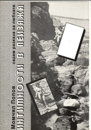 Cover of: Intimnosti v peizaja (Intimacy in Landscape)