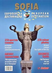 Cover of: Sofia - European destination