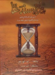 Cover of: Peraeti Sindh Katha
