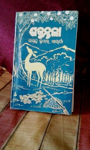 Cover of: Shakuntala