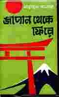 Cover of: Japan Theke Phire