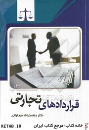 Cover of: Commercial Contracts
