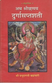 Cover of: DURGA SAPTSATI