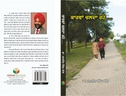 Cover of: Karvaan Chalda Rahe
