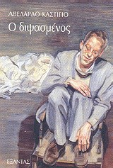Cover of: Ο διψασμένος