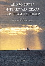 Cover of: Η τελευταία σκάλα του Τραμπ Στήμερ