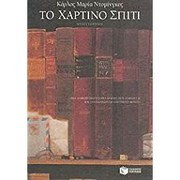 Cover of: To chartino spiti