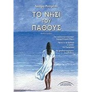 Cover of: To nisí tou páthous