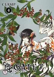 Cover of: Gate 7.