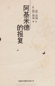 Cover of: Ajimide de bao fu