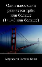 Cover of: 1 + 1 = 3 or More