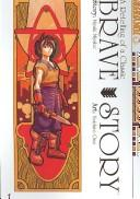 Cover of: Brave Story Volume 1 (Brave Story)