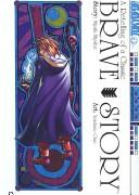 Cover of: Brave Story Volume 2 (Brave Story)