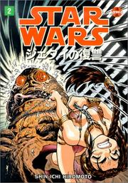 Cover of: Star Wars - Return of the Jedi Manga, Volume 2