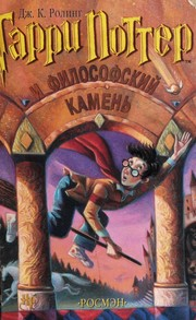 Cover of: Garri Potter i filosofskii kamen'